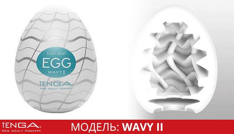 Tenga Egg Wavy 2